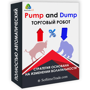 Торговый робот Pump and Dump